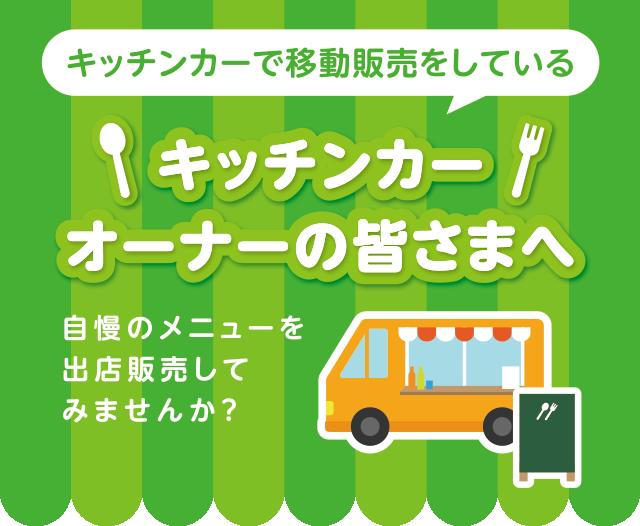 キッチンカーで移動販売をしているキッチンカーオーナーの皆さまへ 自慢のメニューを出店販売してみませんか?