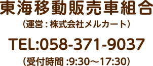 東海移動販売車組合(運営:株式会社メイルカート)TEL:058-371-9037(受付時間:9:30〜17:30)